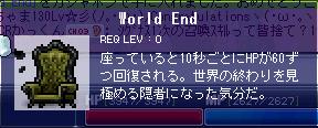 世界の終わり?