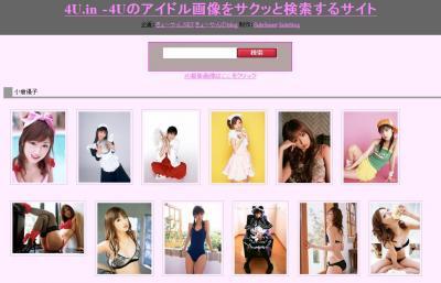 4U.in -4Uのアイドル画像をサクッと検索するサイト