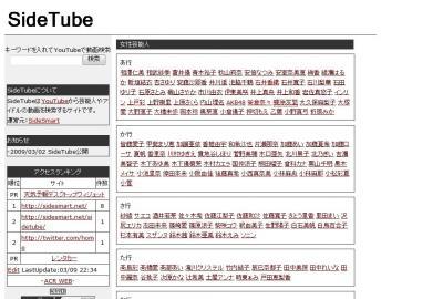 SideTube -YouTubeの芸能人、アイドル動画をサクッと検索するサイト
