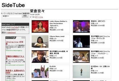 SideTube -YouTubeの芸能人、アイドル動画をサクッと検索するサイト2