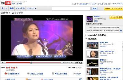 SideTube -YouTubeの芸能人、アイドル動画をサクッと検索するサイト3