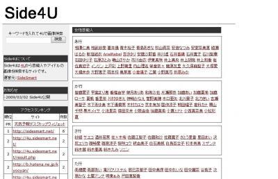 Side4U -4Uの芸能人、アイドル画像をサクッと検索するサイト