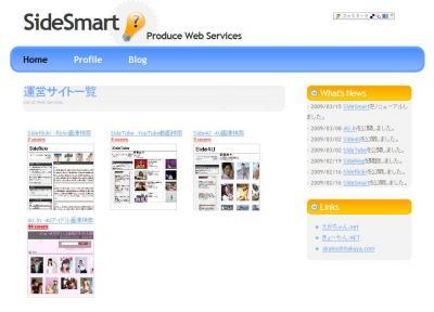 SideSmartイメージ