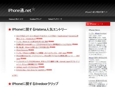 【iPhone通.net】iPhoneの通な情報収集サイトをリリースしました