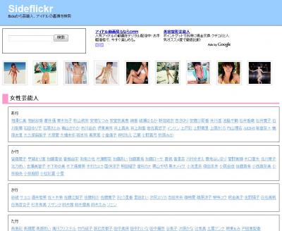 Sideflickrサムネイル