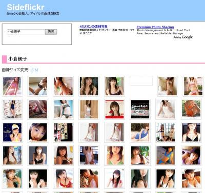 Sideflickrサムネイル2