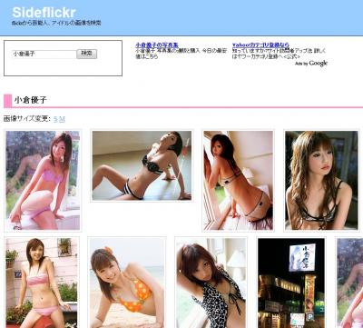 Sideflickrサムネイル3