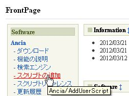 Ancia_developerpage_add_script_link_20120324