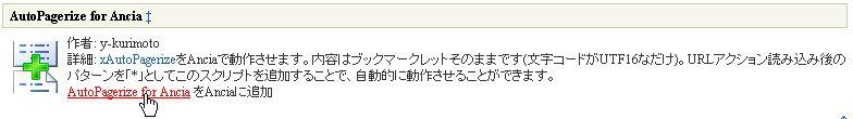 Ancia_developerpage_script_list_Autopagerise_focus_2_20120324