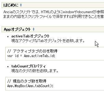 Ancia_developerpage_script_reference_20120407