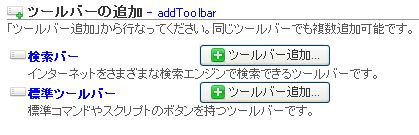 Ancia_menubar_tool_Application_option_addtoolbar_20120415