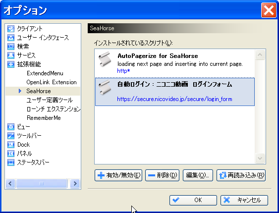 AutologinCreator_backup_Seahorse_script_option_image_20120223