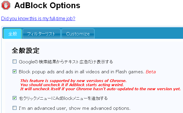 Chrome_Extension_AdBlock_option1_20120229