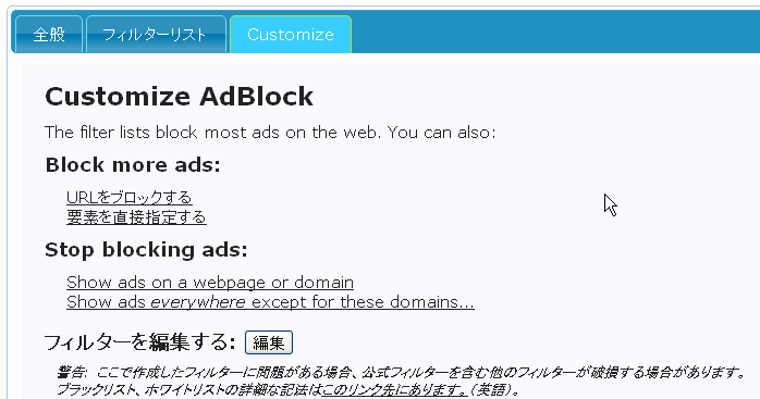 Chrome_Extension_AdBlock_option2_20120229