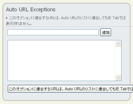 Chrome_extension_IETAB_option2_20120218