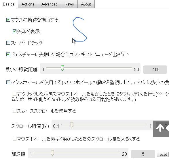 GesturesforChrome_option1_20120216