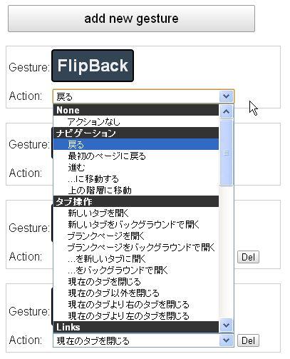 GesturesforChrome_option2_20120216