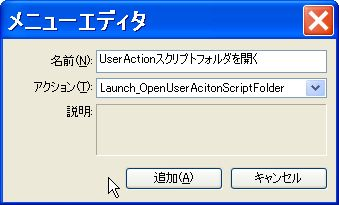 LaunchExtension_plugin_OpenUserAcitonScriptFolder_menuedit_name_set_20120216