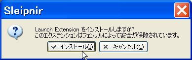 LaunchExtension_plugin_install_dialog_20120216