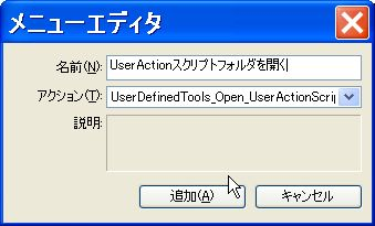 Open_settings_folder_script_11_20120219