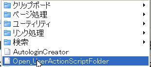 Open_settings_folder_script_4_20120219