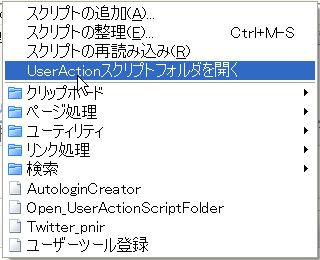 Open_settings_folder_script_after_restart_16_20120219
