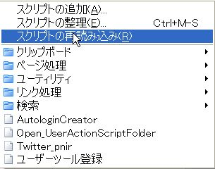 Open_settings_folder_script_before_restart_15_20120219