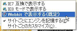 Sleipnir3_Webkit_Chromium_Webkit_list_20120402