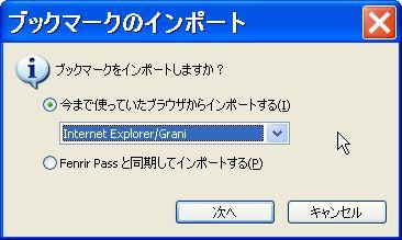 Sleipnir3_Webkit_Chromium_bookmark_import_20120402