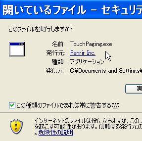 Sleipnir3_Webkit_Chromium_dialog_TouchPaging_20120402