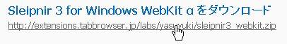 Sleipnir3_Webkit_Chromium_donwload_20120402