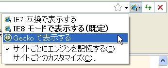 Sleipnir3_engine_switch_menu_20120223