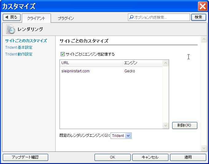 Sleipnir3_menu_tool_customize_rendaring_engine_20120223