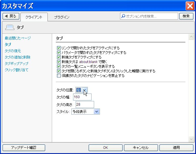 Sleipnir3_menu_tool_customize_tab_tab_setting_tab_place_20120304