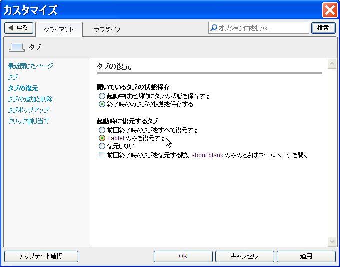 Sleipnir3_menu_tool_customize_tab_tab_setting_tab_recover_20120311