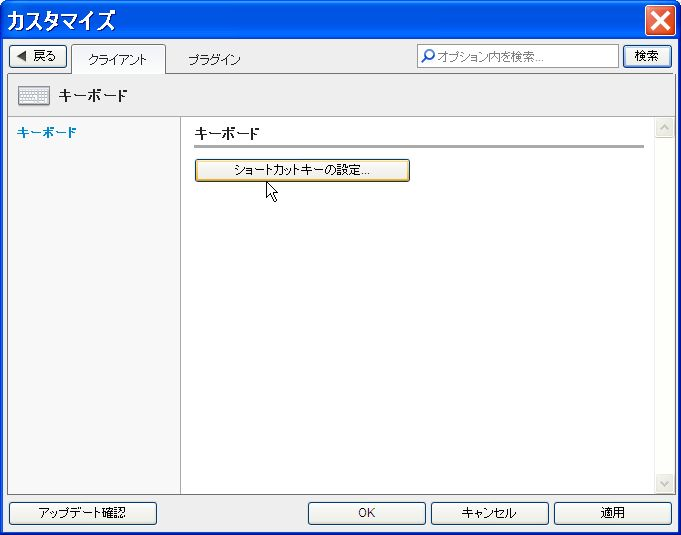 Sleipnir3_menu_tool_keyboard_setting_1_20120223