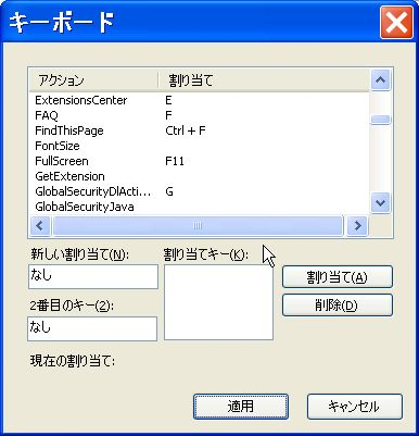 Sleipnir3_menu_tool_keyboard_setting_key_extensioncenter_20120223