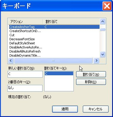 Sleipnir3_menu_tool_keyboard_setting_key_onekey_2_20120223