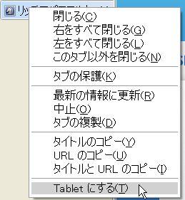 Sleipnir3_tab_popup_tablet_20120310