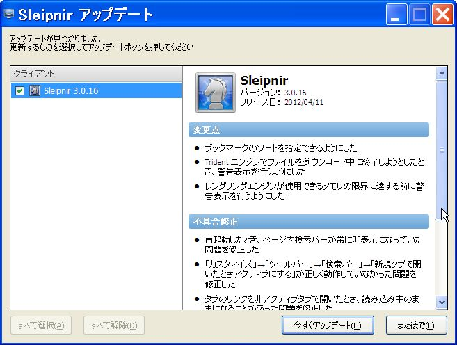 Sleipnir3_update_3_0_16_20120415