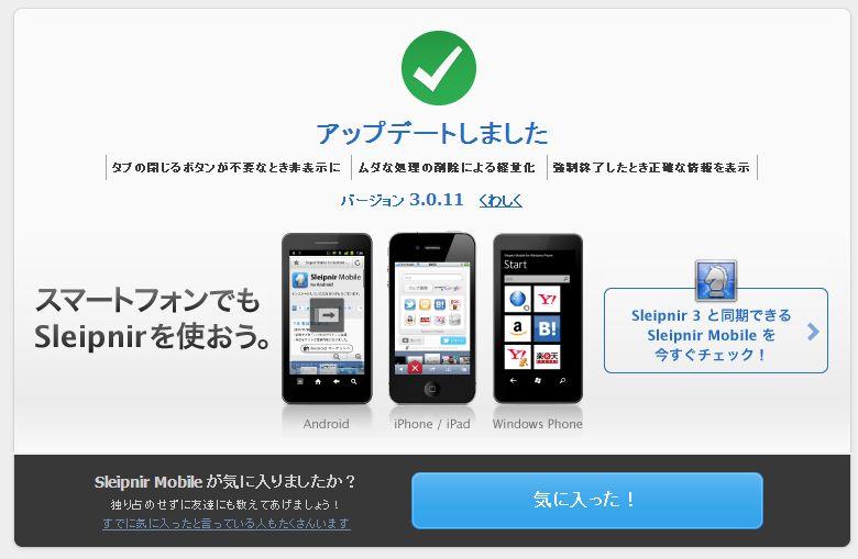 Sleipnir3_update_mobile_recomend_20120302