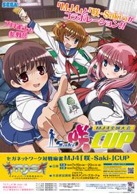 saki_poster.jpg