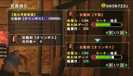 巨龍剣【オリンポス】