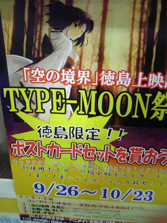 TYPE-MOON祭