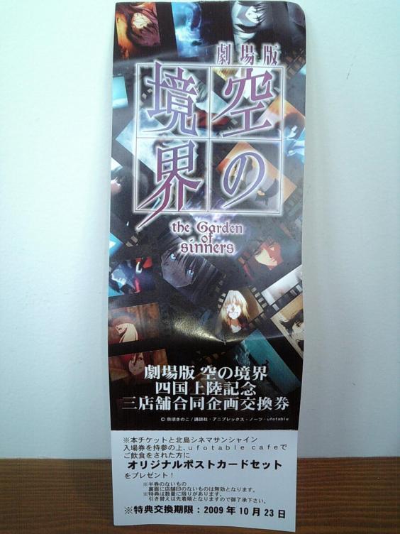 劇場版 空の境 四国上陸記念 三店舗合同企画 交換券