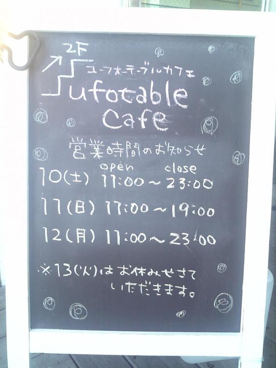 ufotable 営業時間