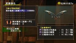 極封龍剣【超絶一門】