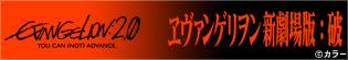 ヱヴァンゲリヲン新劇場版 公式サイト