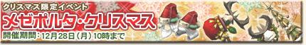 メゼポルタ・クリスマス