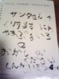 左手で書いた